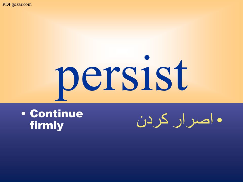 persist Continue firmly اصرار كردن PDFgozar.com