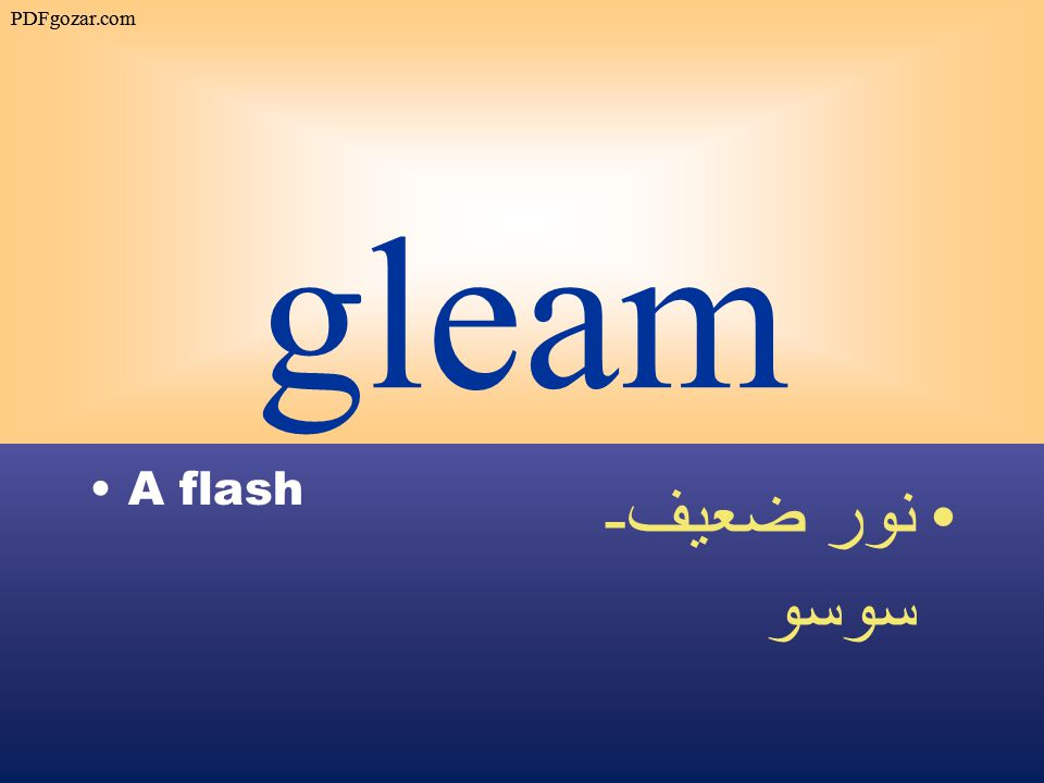 gleam A flash نور ضعيف - سوسو PDFgozar.com