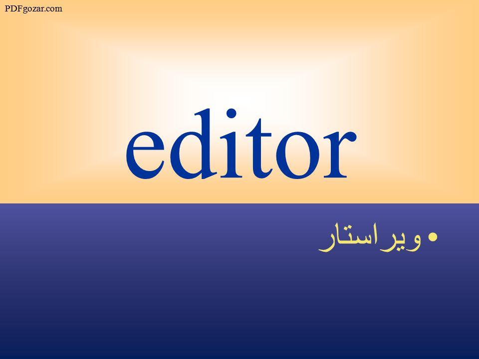 editor ويراستار PDFgozar.com