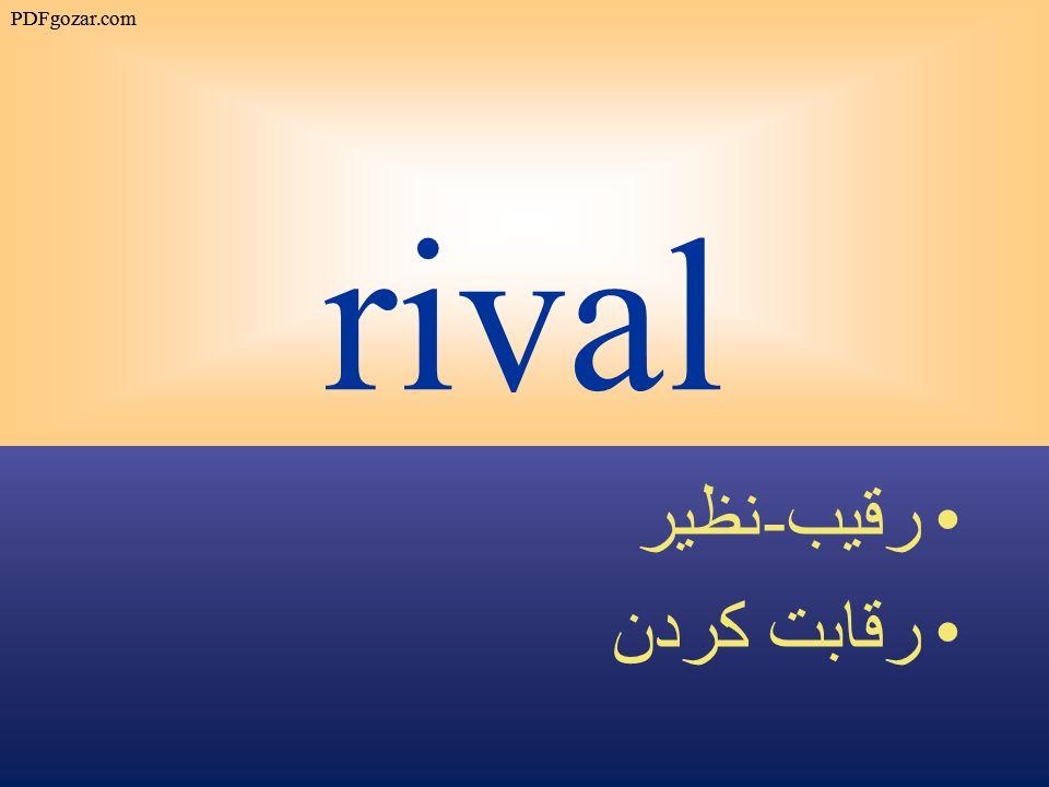 rival رقيب - نظير رقابت كردن PDFgozar.com