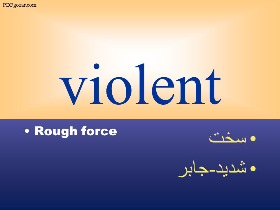 violent Rough force سخت شديد - جابر PDFgozar.com