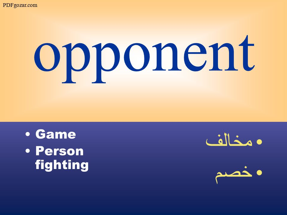 opponent Game Person fighting مخالف خصم PDFgozar.com
