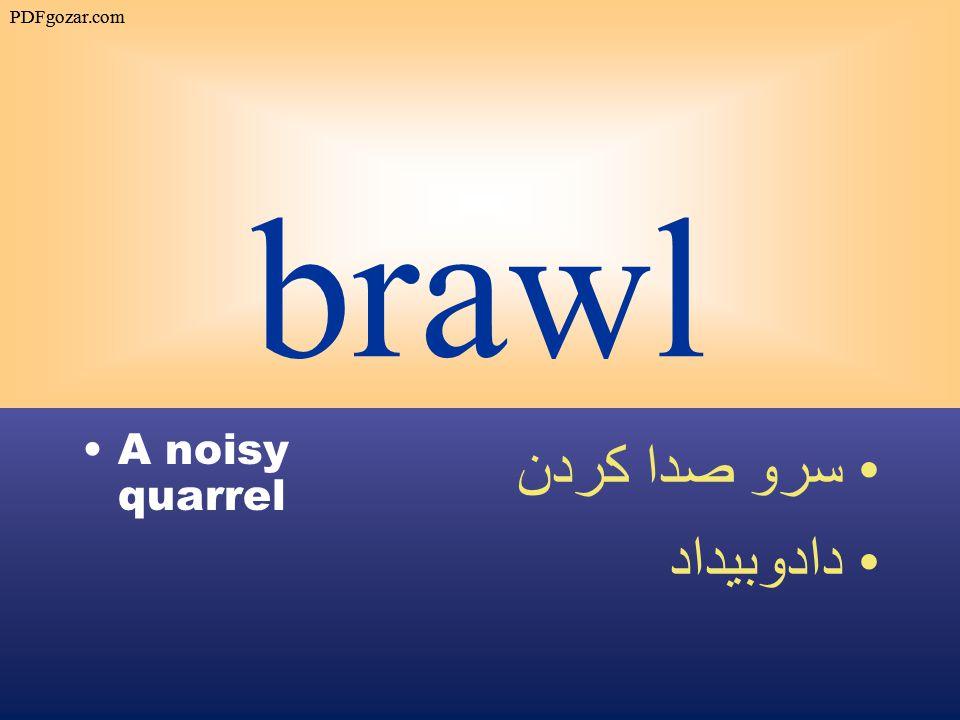 brawl A noisy quarrel سرو صدا كردن دادوبيداد PDFgozar.com