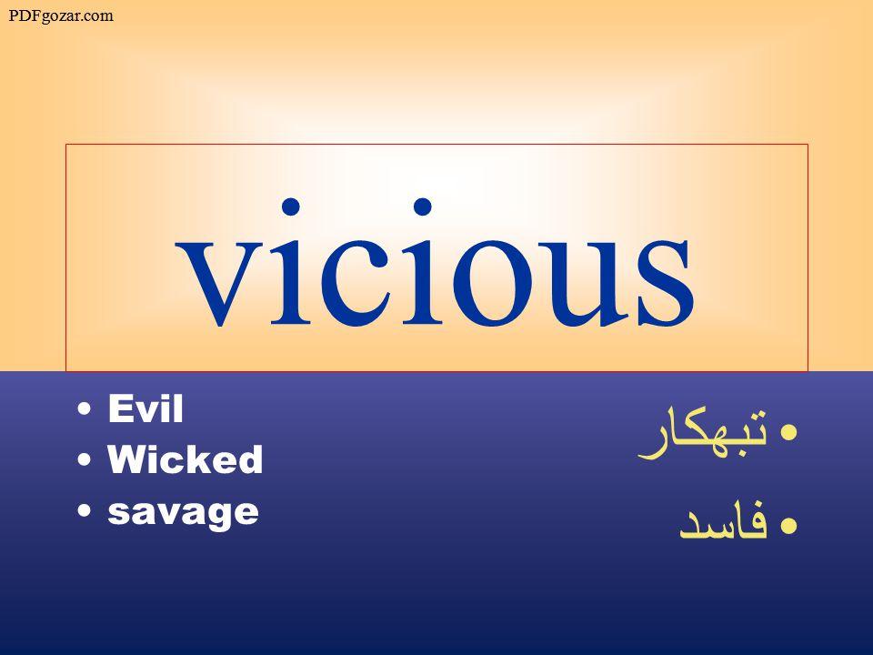 vicious Evil Wicked savage تبهكار فاسد PDFgozar.com