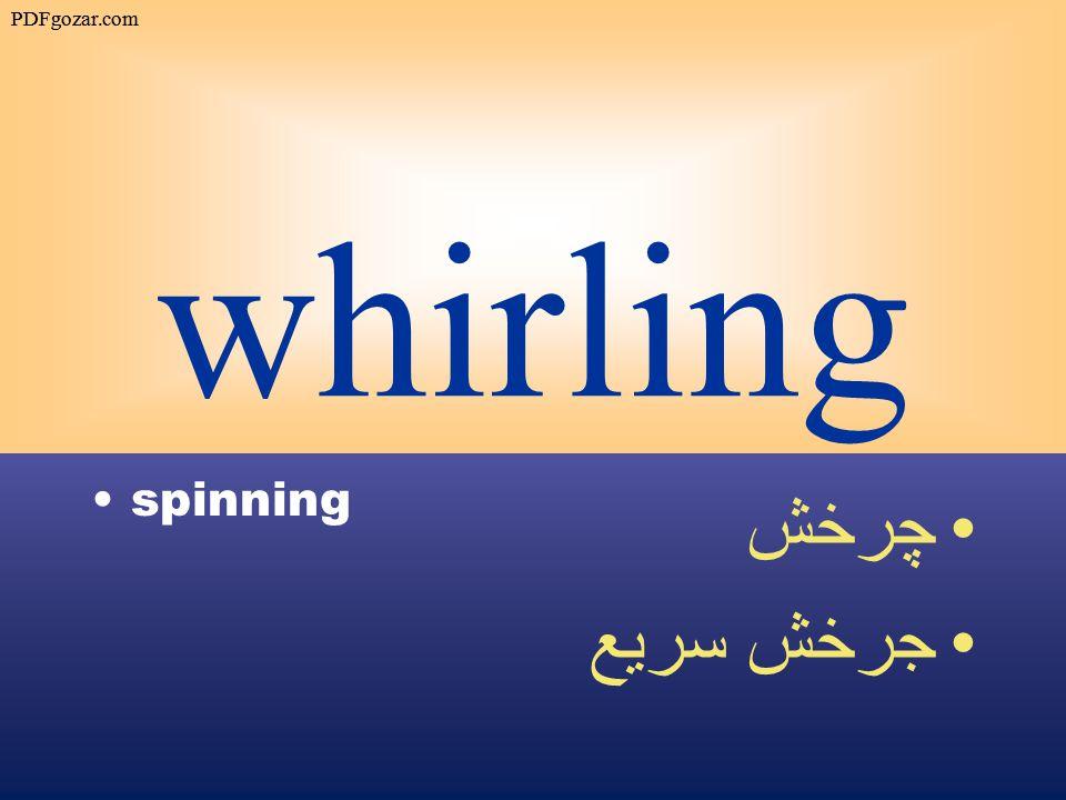 whirling spinning چرخش جرخش سريع PDFgozar.com