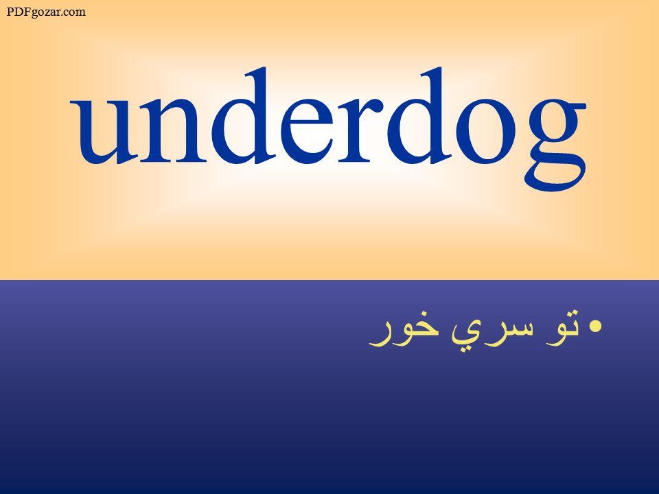 underdog تو سري خور PDFgozar.com