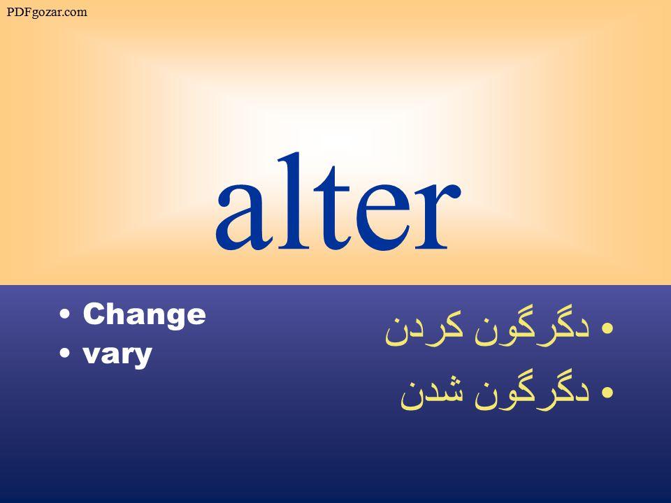 alter Change vary دگرگون كردن دگرگون شدن PDFgozar.com