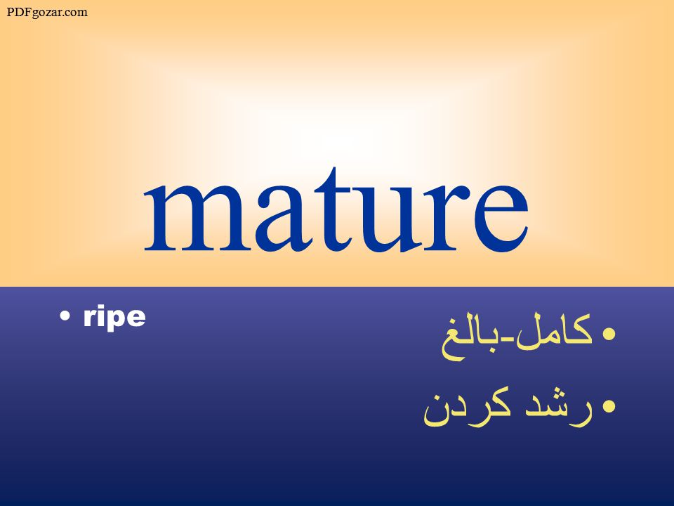 mature ripe كامل - بالغ رشد كردن PDFgozar.com
