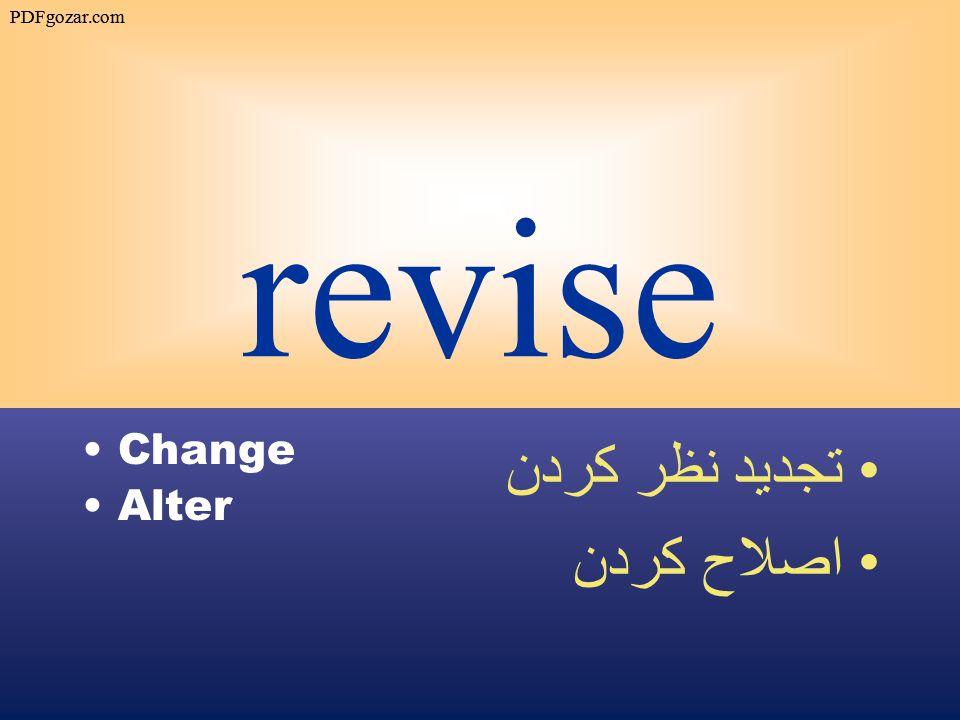 revise Change Alter تجديد نظر كردن اصلاح كردن PDFgozar.com