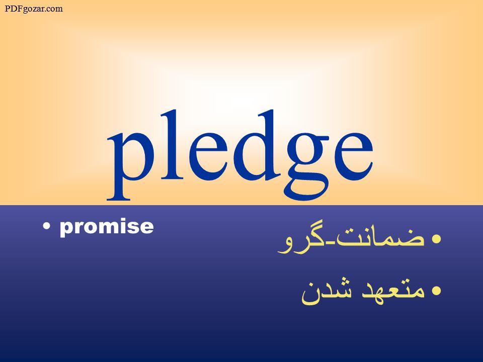 pledge promise ضمانت - گرو متعهد شدن PDFgozar.com