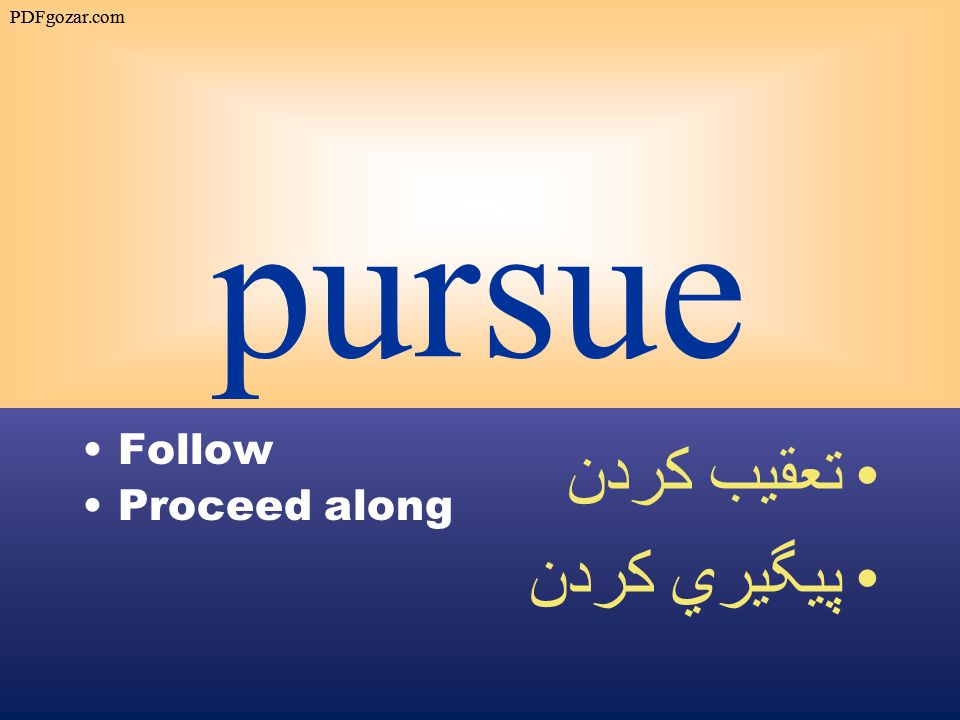 pursue Follow Proceed along تعقيب كردن پيگيري كردن PDFgozar.com