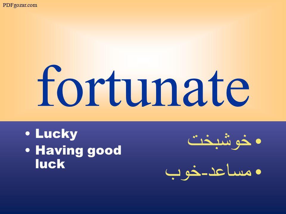 fortunate Lucky Having good luck خوشبخت مساعد - خوب PDFgozar.com