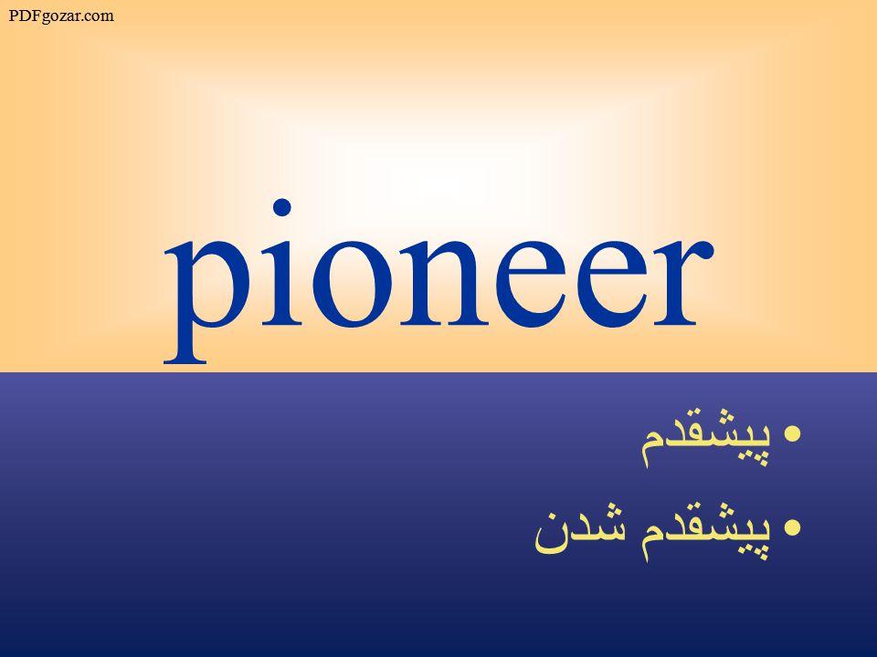 pioneer پيشقدم پيشقدم شدن PDFgozar.com
