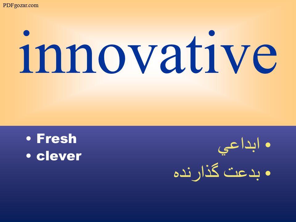innovative Fresh clever ابداعي بدعت گذارنده PDFgozar.com