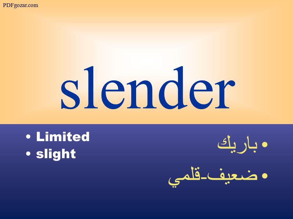 slender Limited slight باريك ضعيف - قلمي PDFgozar.com