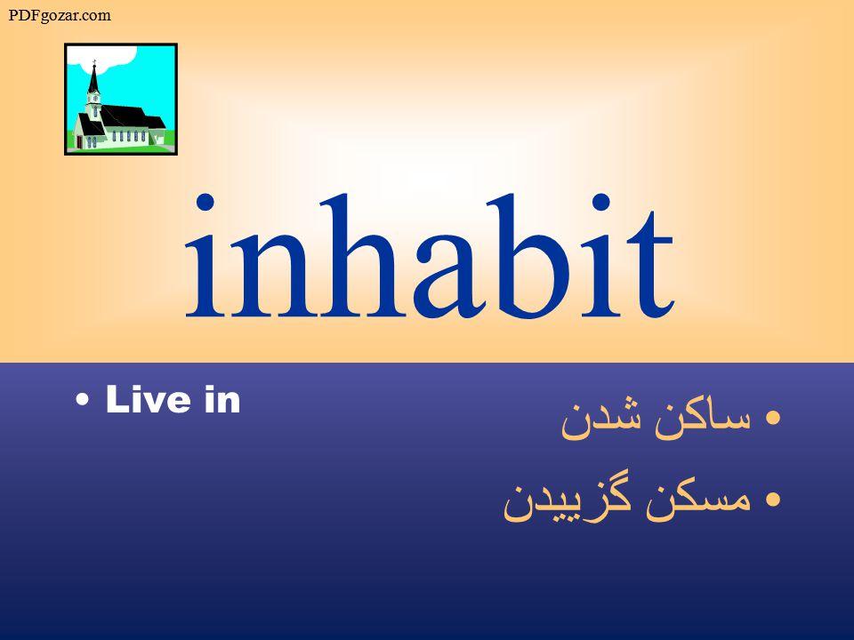 inhabit Live in ساكن شدن مسكن گزييدن PDFgozar.com