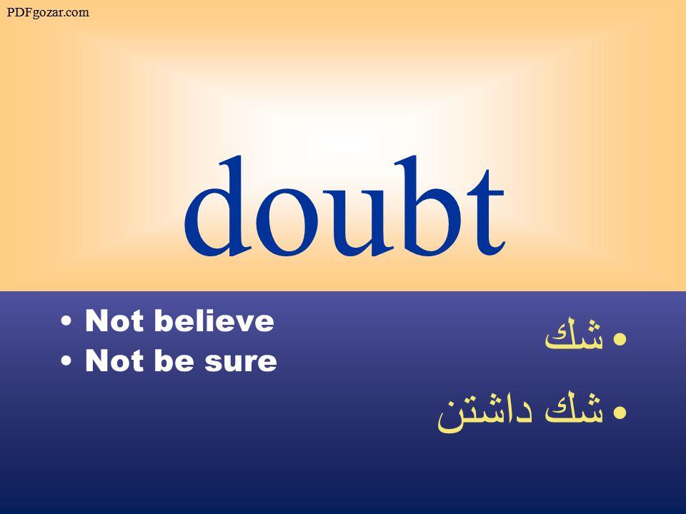 doubt Not believe Not be sure شك شك داشتن PDFgozar.com
