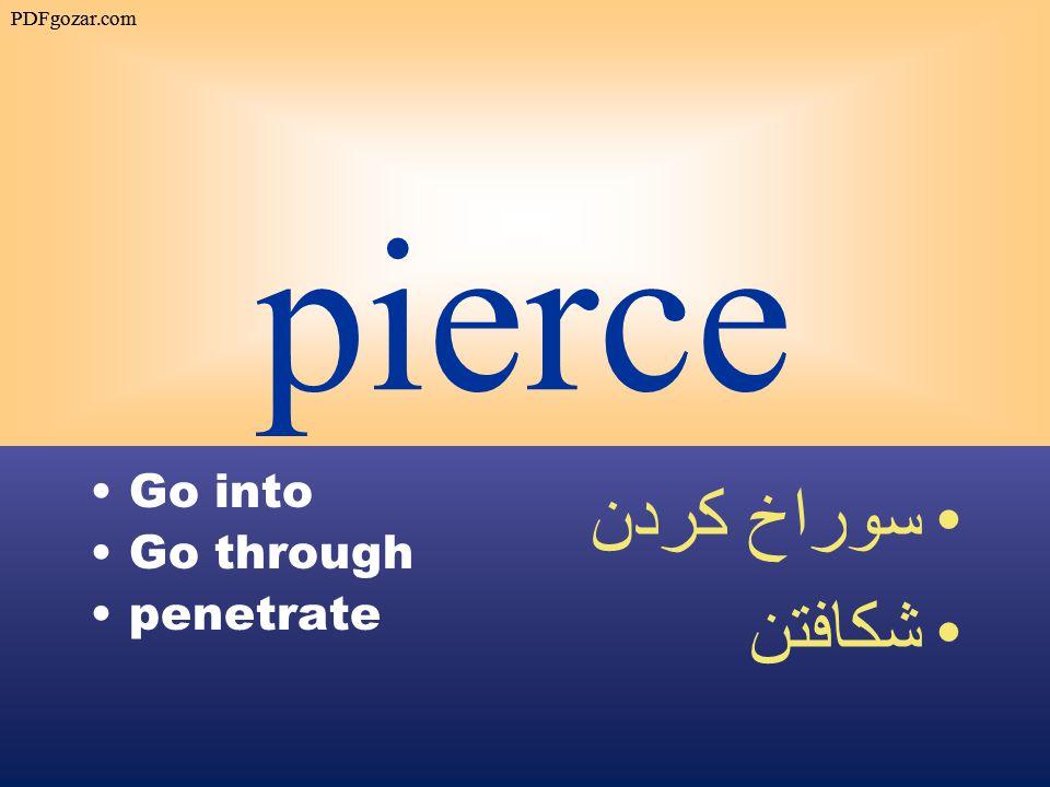 pierce Go into Go through penetrate سوراخ كردن شكافتن PDFgozar.com