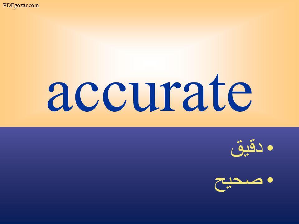 accurate دقيق صحيح PDFgozar.com