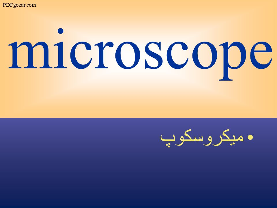 microscope ميكروسكوپ PDFgozar.com