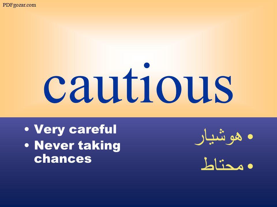 cautious Very careful Never taking chances هوشيار محتاط PDFgozar.com