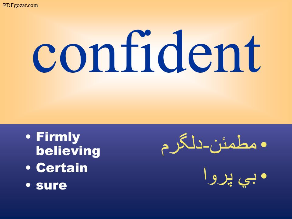confident Firmly believing Certain sure مطمئن - دلگرم بي پروا PDFgozar.com
