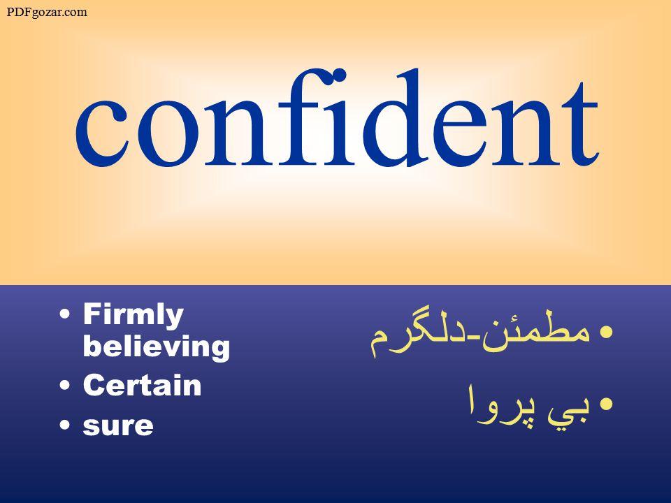 confident Firmly believing Certain sure مطمئن - دلگرم بي پروا PDFgozar.com
