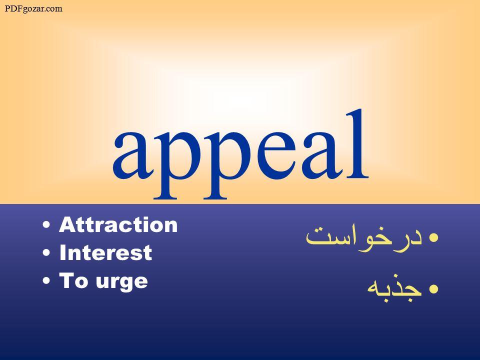 appeal Attraction Interest To urge درخواست جذبه PDFgozar.com