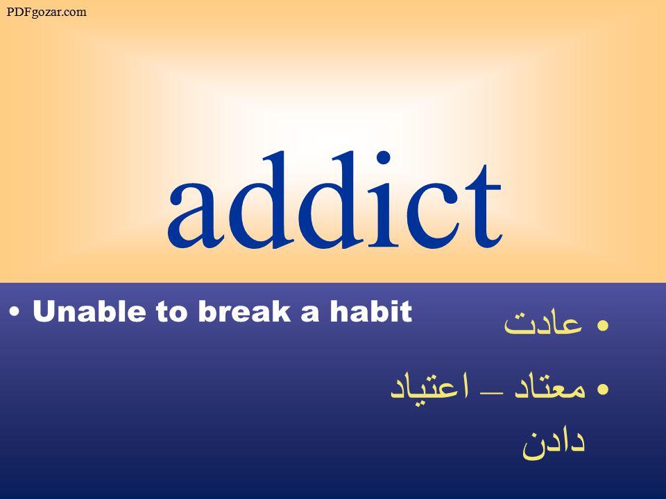 addict Unable to break a habit عادت معتاد – اعتياد دادن PDFgozar.com