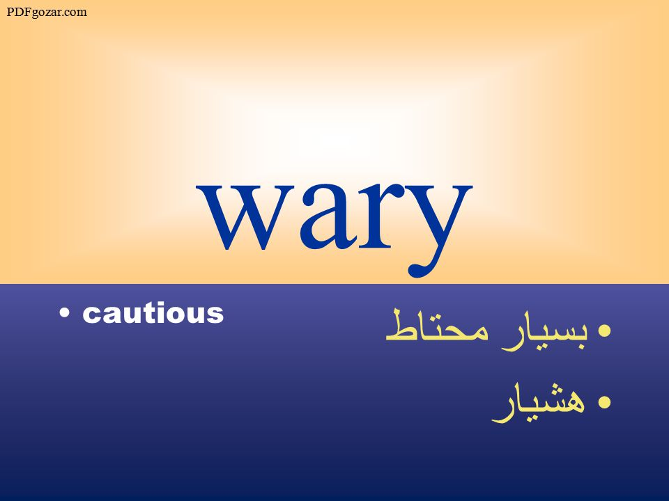 wary cautious بسيار محتاط هشيار PDFgozar.com