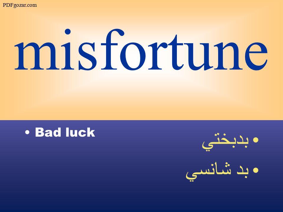 misfortune Bad luck بدبختي بد شانسي PDFgozar.com