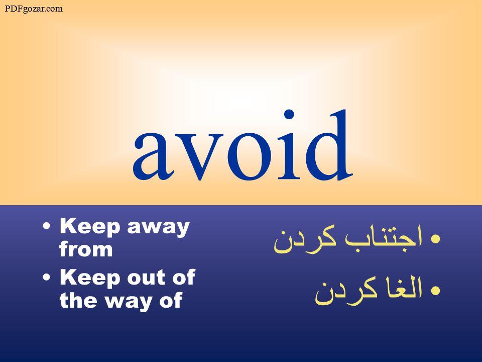 avoid Keep away from Keep out of the way of اجتناب كردن الغا كردن PDFgozar.com