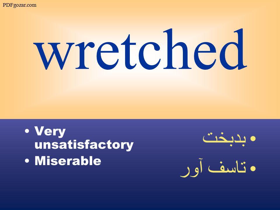 wretched Very unsatisfactory Miserable بدبخت تاسف آور PDFgozar.com
