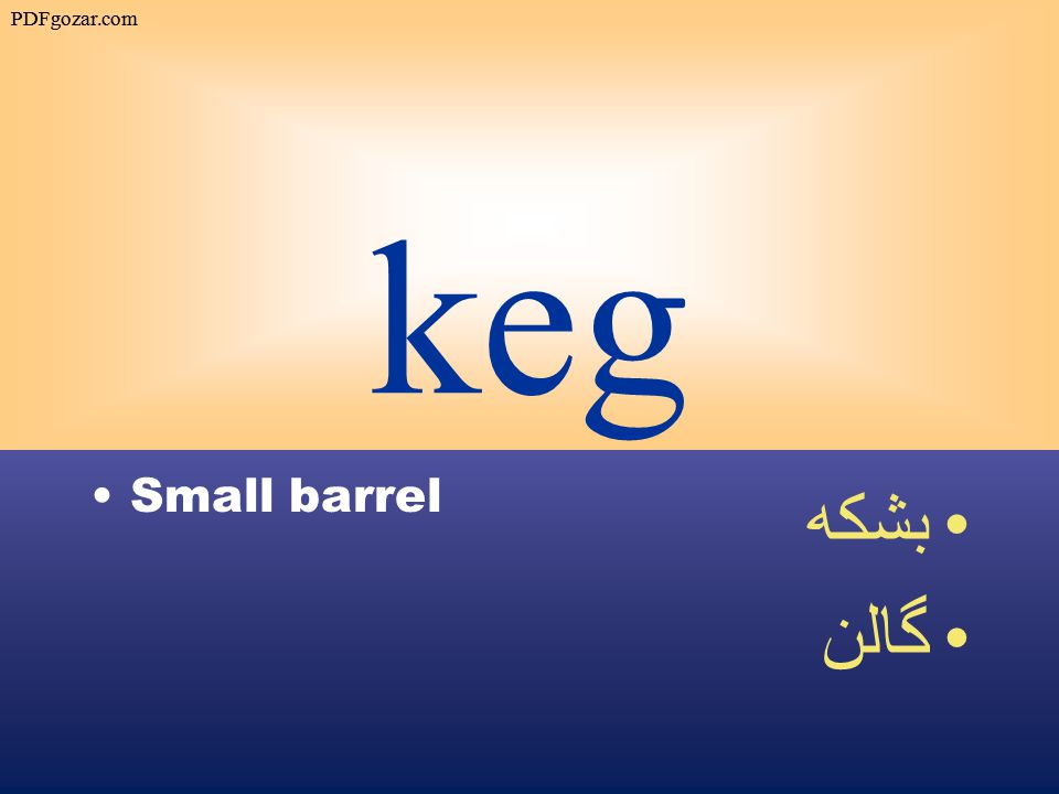keg Small barrel بشكه گالن PDFgozar.com