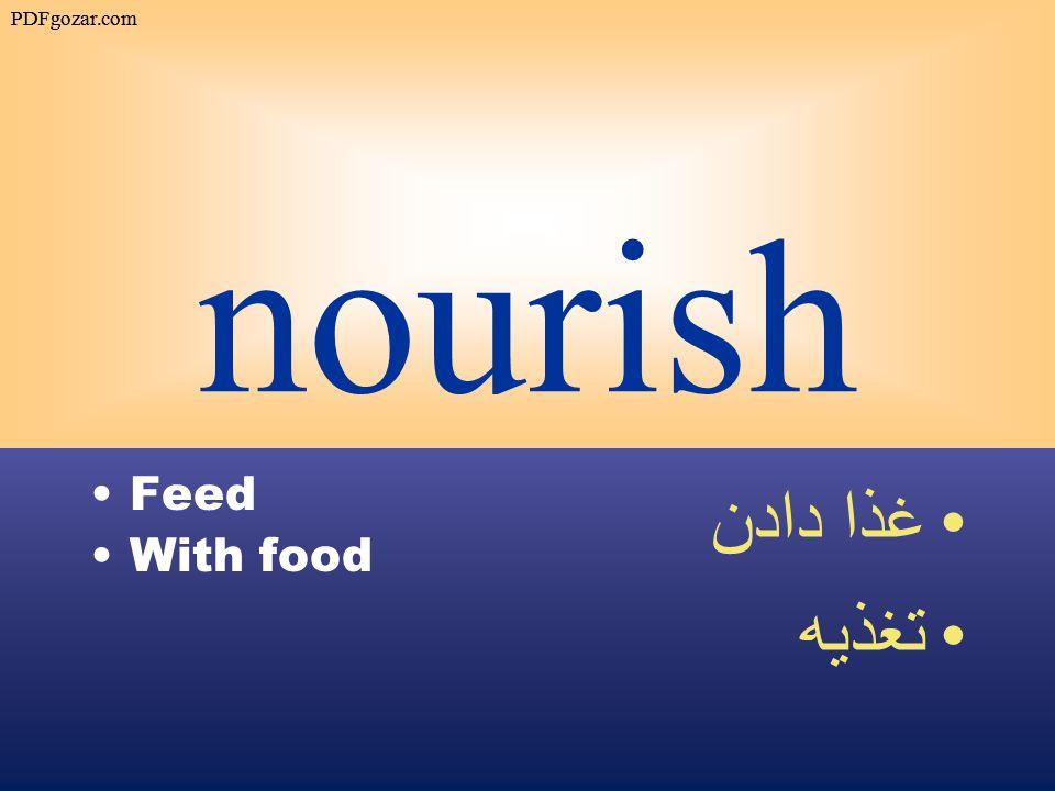 nourish Feed With food غذا دادن تغذيه PDFgozar.com