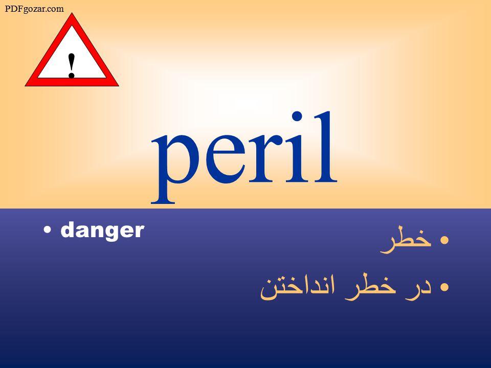 peril danger خطر در خطر انداختن ! PDFgozar.com