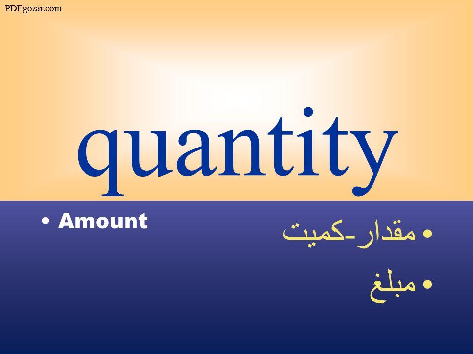 quantity Amount مقدار - كميت مبلغ PDFgozar.com
