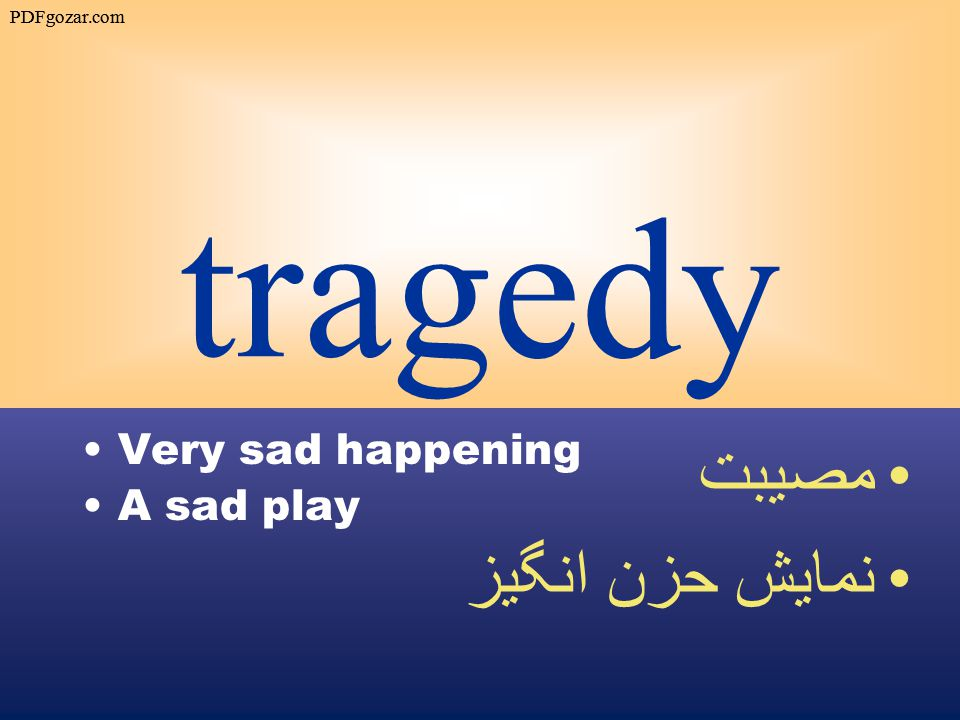 tragedy Very sad happening A sad play مصيبت نمايش حزن انگيز PDFgozar.com