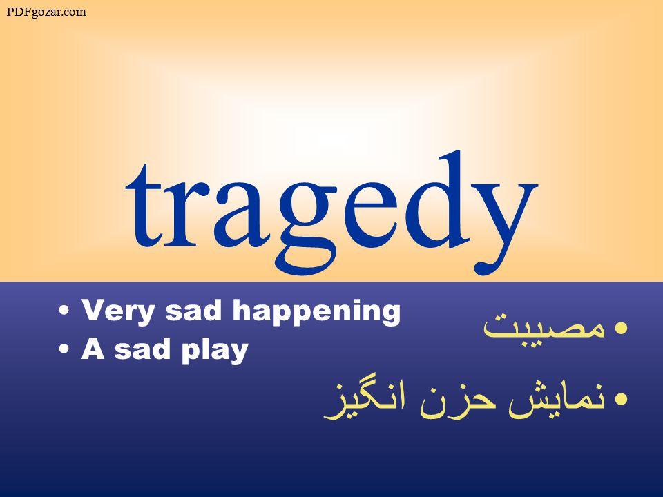 tragedy Very sad happening A sad play مصيبت نمايش حزن انگيز PDFgozar.com