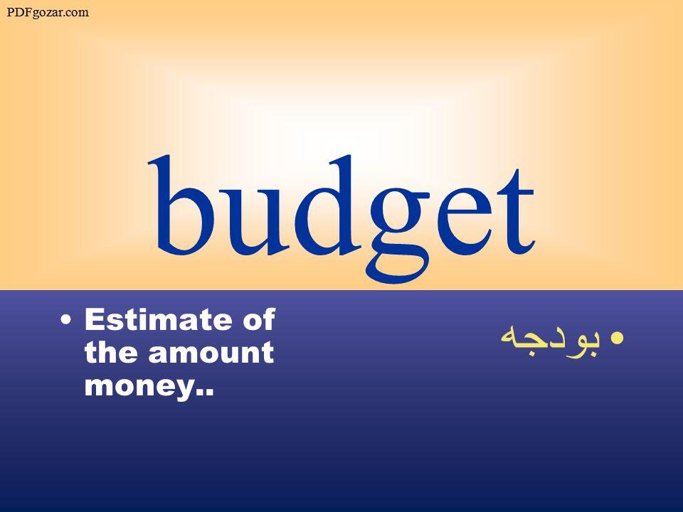 budget Estimate of the amount money.. بودجه PDFgozar.com