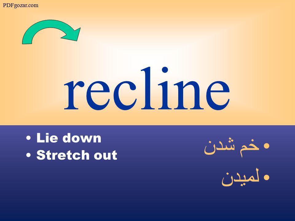 recline Lie down Stretch out خم شدن لميدن PDFgozar.com