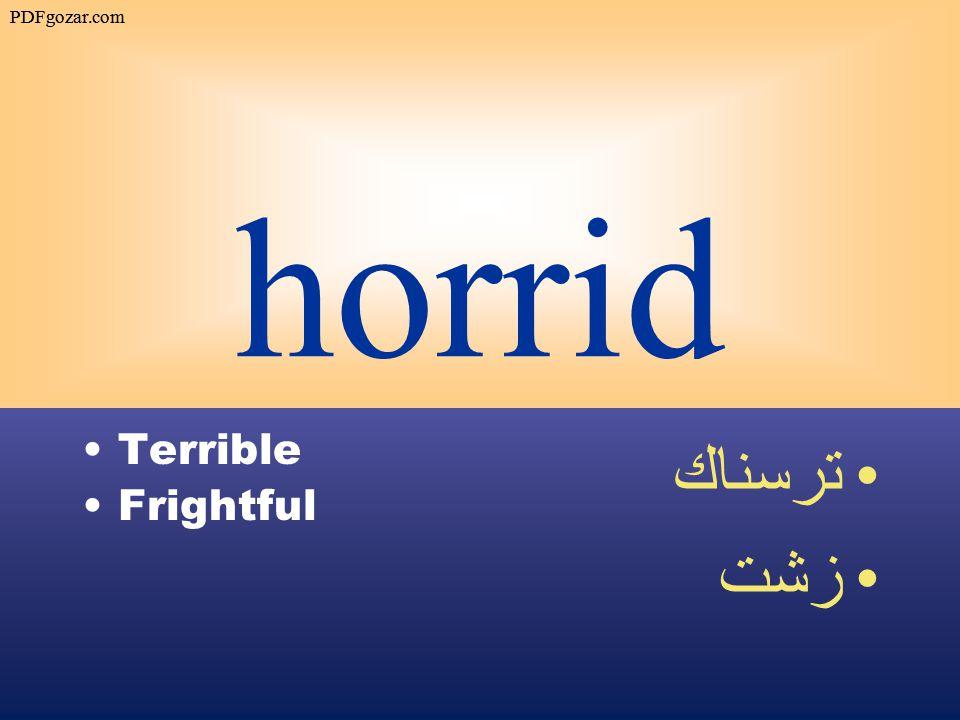 horrid Terrible Frightful ترسناك زشت PDFgozar.com