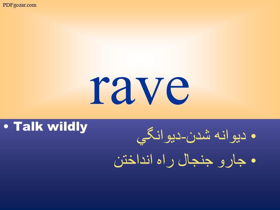 rave Talk wildly ديوانه شدن - ديوانگي جارو جنجال راه انداختن PDFgozar.com