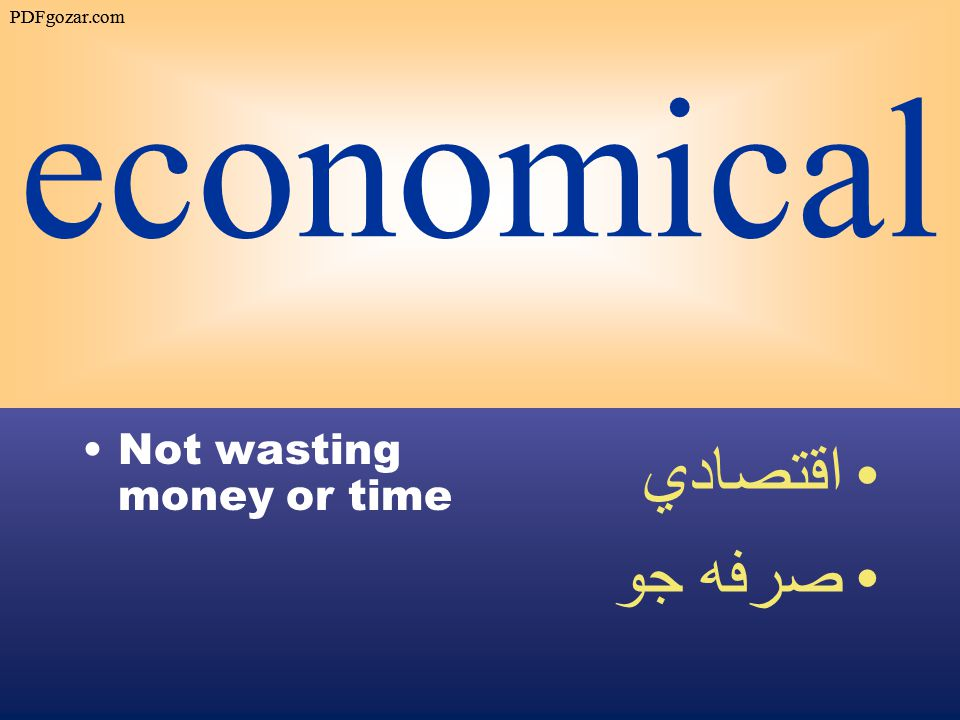 economical Not wasting money or time اقتصادي صرفه جو PDFgozar.com