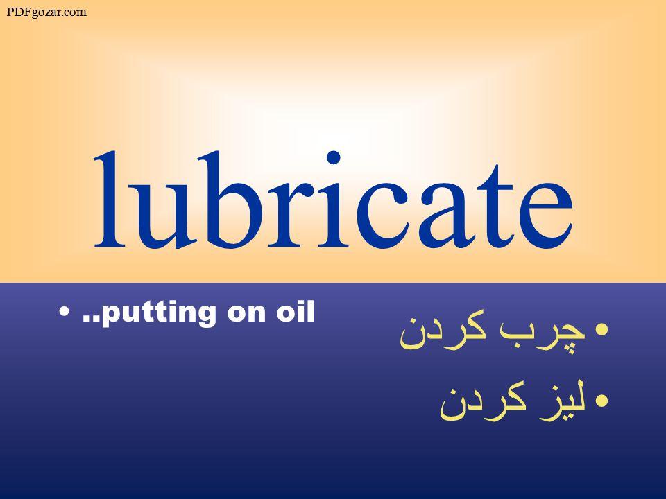 lubricate..putting on oil چرب كردن ليز كردن PDFgozar.com