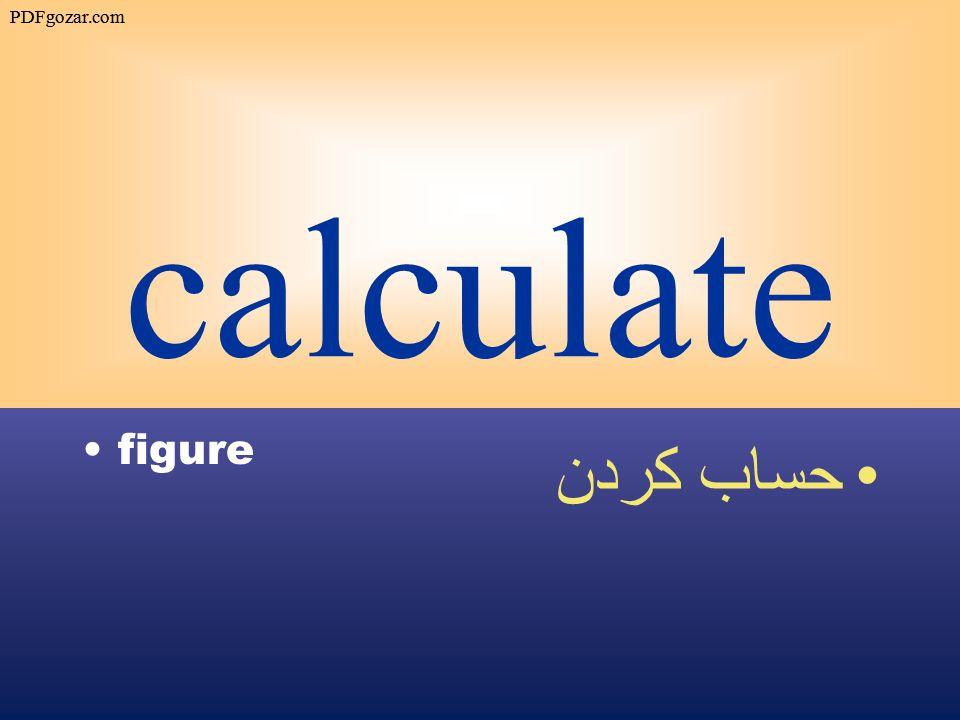 calculate figure حساب كردن PDFgozar.com