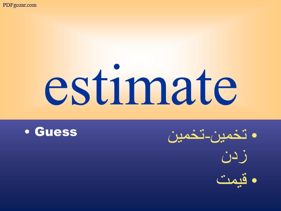 estimate Guess تخمين - تخمين زدن قيمت PDFgozar.com