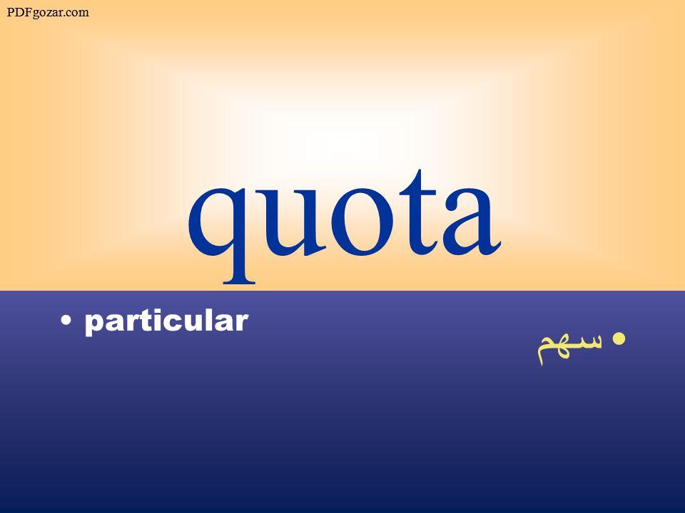 quota particular سهم PDFgozar.com