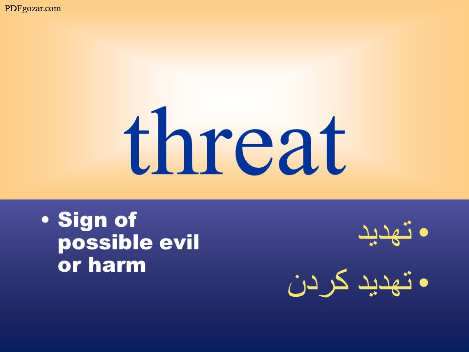 threat Sign of possible evil or harm تهديد تهديد كردن PDFgozar.com