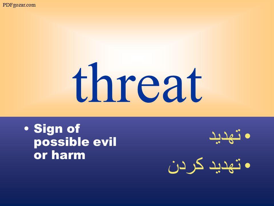 threat Sign of possible evil or harm تهديد تهديد كردن PDFgozar.com